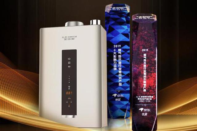 """卫冕畅销榜,A.O.史密斯""""零冷水""""燃气热水器再获两项大奖!"""