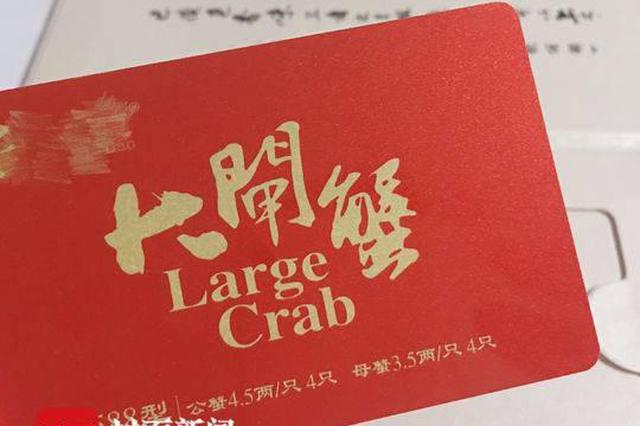 """""""纸螃蟹""""乱象多 花大钱买的大闸蟹券获只值50元"""