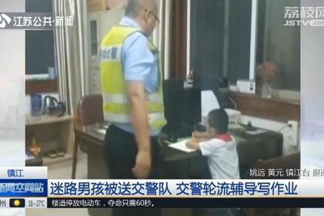到哪都得做作业!迷路男孩被送交警队 交警轮流辅导写作业