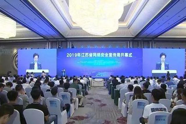 2019年淮安市网络安全宣传周活动精彩纷呈