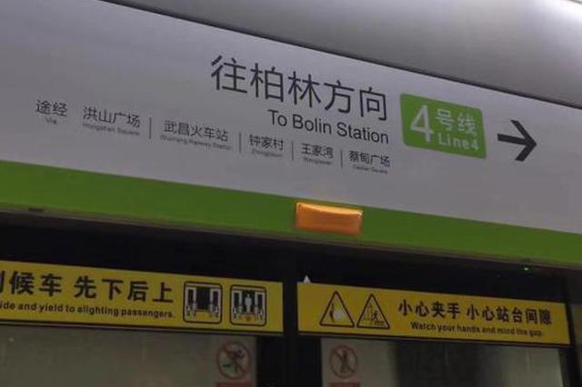 """武汉将开通""""柏林""""地铁站 官方人士:该地读柏(bǎi)林"""