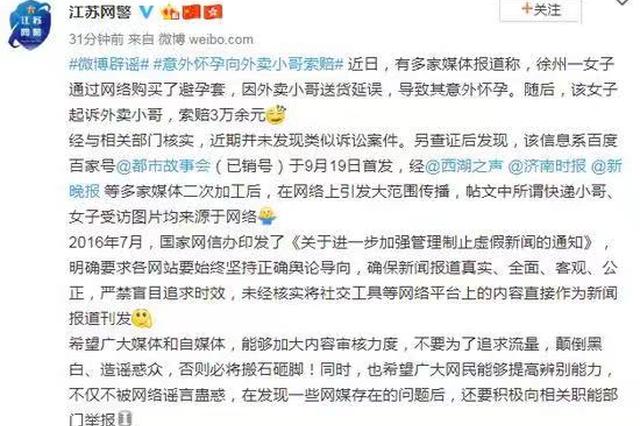女子意外怀孕向外卖小哥索赔?江苏网警辟谣