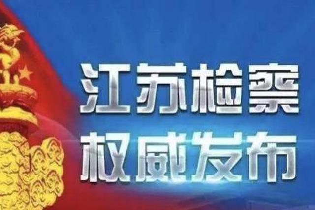 徐州市人民检察院依法对谈军(副处级)涉嫌受贿案提起公诉