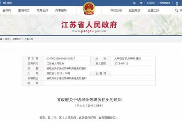 江苏省政府公布一批人事任免 涉省发展改革委等