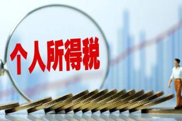 淮安近百万职工不再缴纳个人所得税