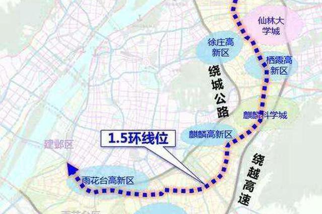 """为绕城公路""""减负"""" 南京""""1.5环""""快速路来了"""
