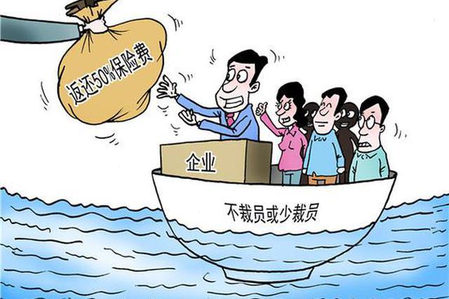江苏不裁员、少裁员企业 失业保险费可返还一半