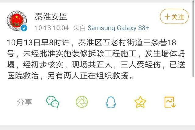 突发!南京一建筑墙体坍塌 ?3人轻伤2人被困