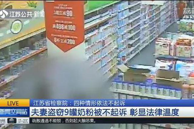 贫困夫妇为女儿偷9罐奶粉被抓 认罪态度好未被起诉