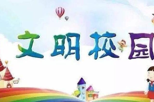 """31所中小学拟被新命名为""""南京市文明校园"""""""