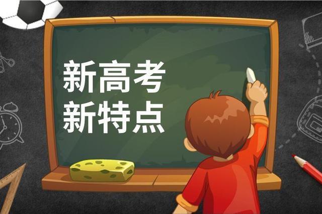 新高考下 江苏学业水平合格性考试考什么?