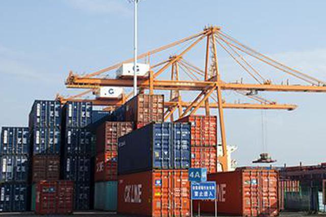 前三季江苏出口增4.3% 进口11976.7亿元下降6.4%