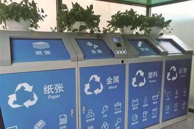 撤掉垃圾桶!南京一小区试点垃圾定时定点投放