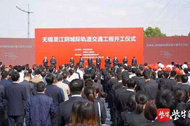 """无锡至江阴的城轨开工背后 是""""太湖牌""""与""""长江牌""""的合体"""