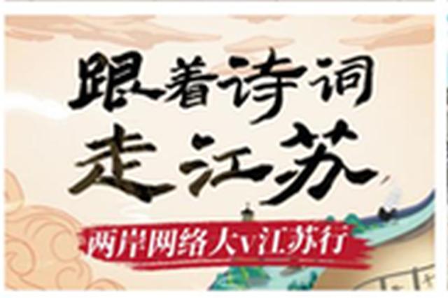 """共寻中华文脉!两岸网络大V""""跟着诗词走江苏"""""""