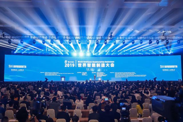 2019世界智能制造大会18日在南京开幕