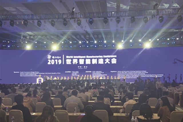 2019世界智能制造大会闭幕 48个重大项目签869.05亿