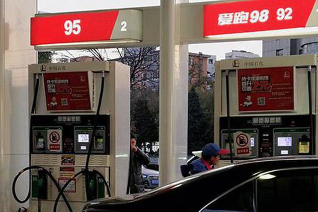 别急着加油!本轮成品油价或下调 机构:板上钉钉