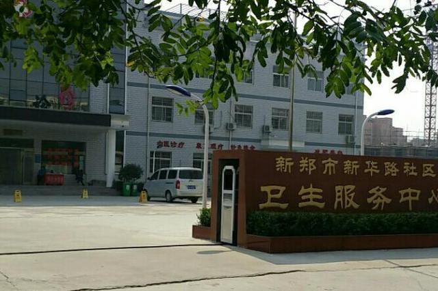 河南新郑回应职工举报医院涉骗保被打:将深入调查