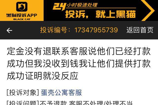 网友投诉蛋壳公寓:预付定金后无法签合同 定金迟迟退不了