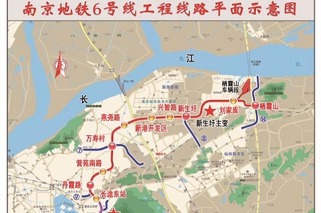地铁6号线全面开工在即 未来合并S1连起机场和栖霞山