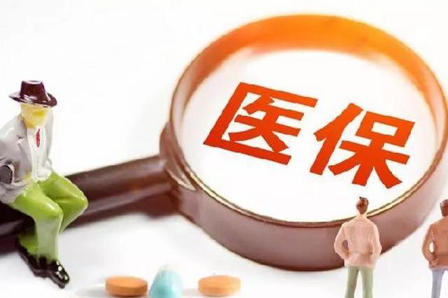 定了!南京医保2020年缴费标准出台