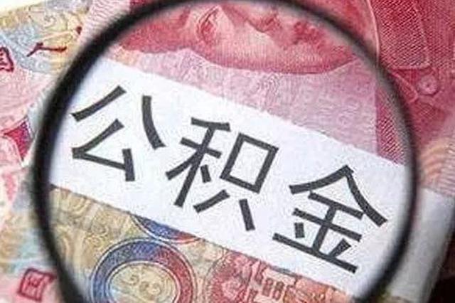 南京公积金贷款再提速 新房审批时间缩短5天