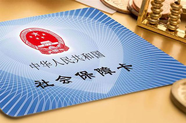 南京医保2020年缴费标准出台