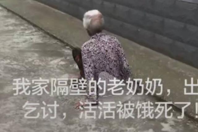 江苏泰州89岁老人被儿媳活活饿死?警方:网贴失实
