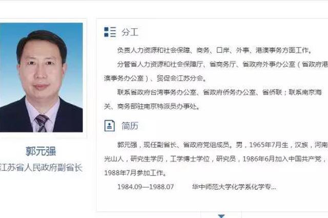 新任江苏省委常委郭元强已就任省委秘书长