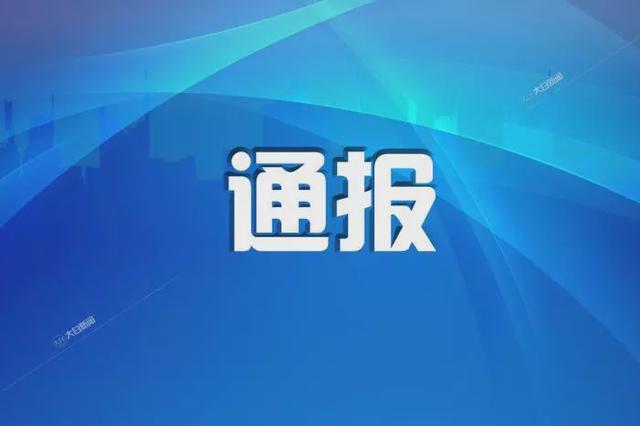 中纪委官网10月公布1名中管干部、40名省管干部被查消息