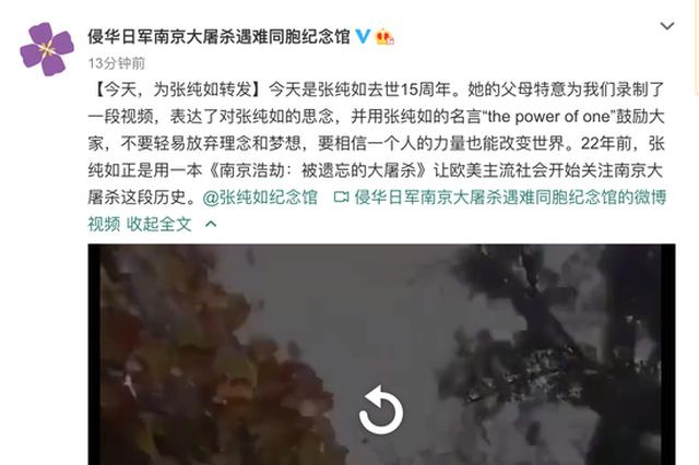 今天是张纯如去世15周年忌日 曾出版英文著作《南京大屠杀》