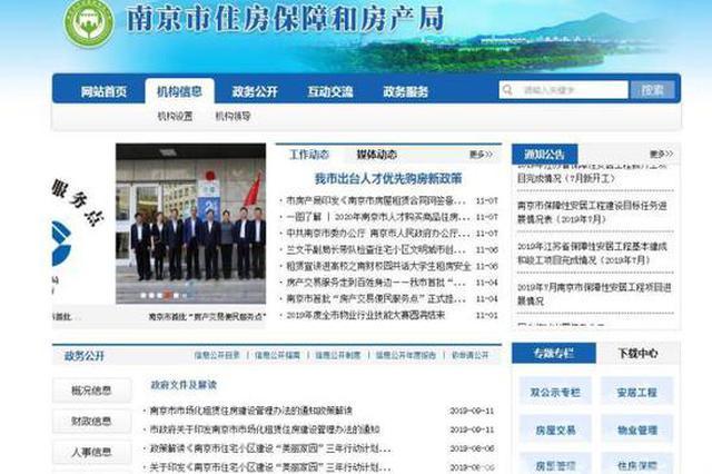 下个月开始 在南京租房也要网签备案