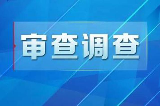 徐州市人大常委会原副主任李开文被查 2013年已退休