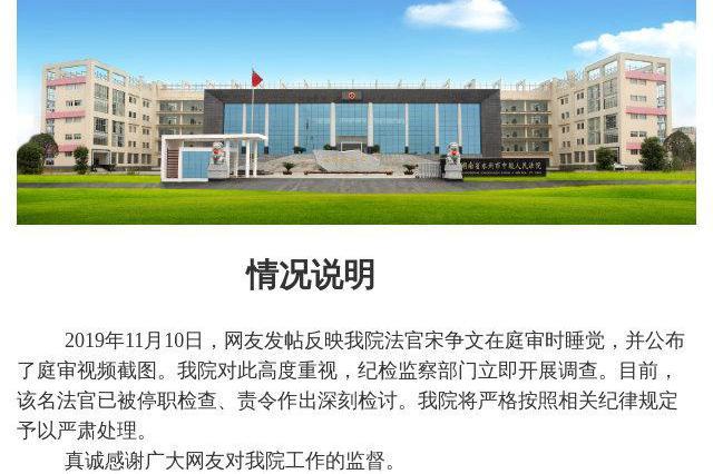湖南一法官庭审时睡觉 法院:其已被停职检查