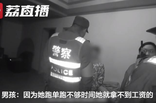 9岁男孩深夜哭泣不让民警联系家人:妈妈跑单不够会拿不到工资
