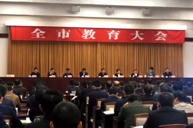 """南京召开教育大会 市委书记这样回应""""教育减负""""等热点"""