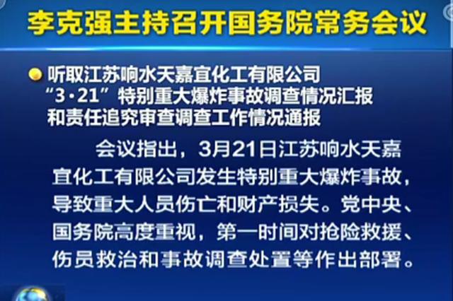 """国务院常务会议听取响水""""3·21""""爆炸事故调查通报"""