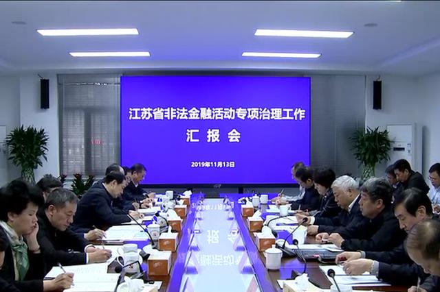 江苏召开非法金融活动专项治理工作汇报会