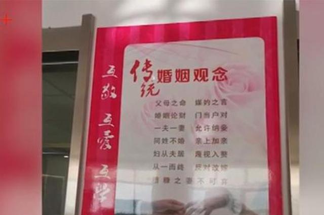 """无锡梁溪民政局挂牌""""允许纳妾""""? 回应:是新旧婚姻观对比"""
