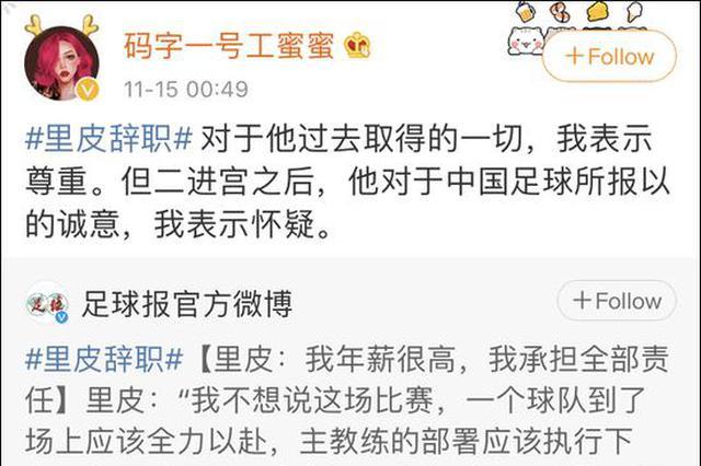 里皮辞职引足球圈热议:不送!对中国足球没有尊重