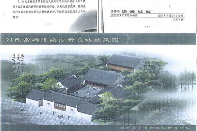 常州市文保刘海粟家族宗祠被指修缮烂尾 房屋濒临倒塌