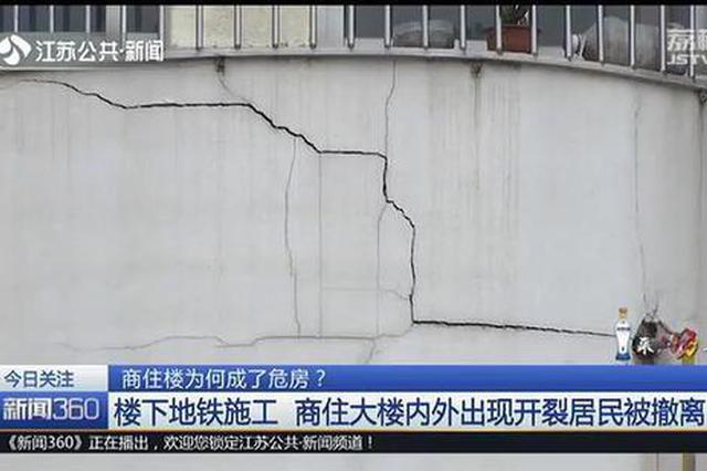 南通地铁施工导致楼房开裂 40户居民被迫疏散