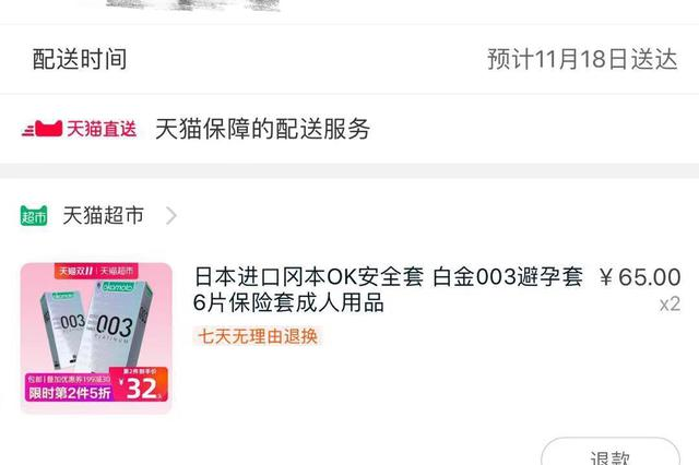 网友投诉天猫超市:快递丢件 客服不予回复解决