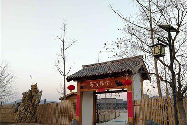 """""""华夏学宫""""传统文化学校已被关停 曾被指教授学生女德等内容"""