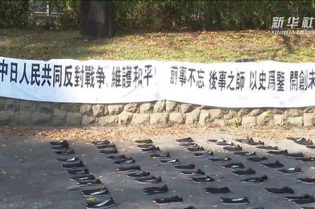东京塔下摆6830双黑布鞋 中日共同悼念二战被掳中国劳工