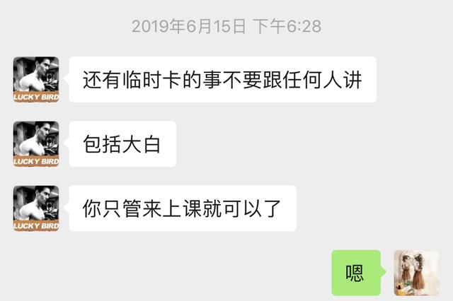 网友投诉金吉鸟健身:不守信用 诱导办卡