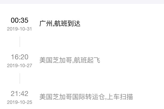 网友投诉圆通快递:迟迟没有物流消息 疑似丢件