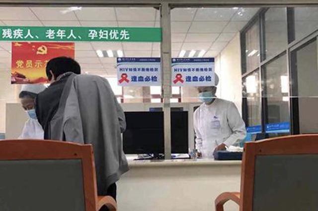男子不知情下被检测患有艾滋病 4天后确认是误诊