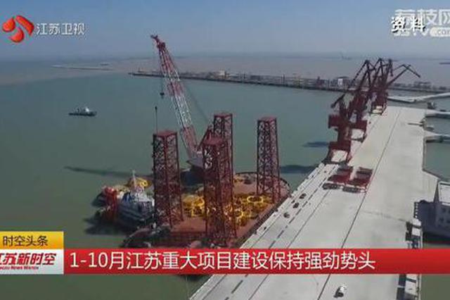 江苏重大项目建设保持强劲势头 226个实施项目完成率90.6%